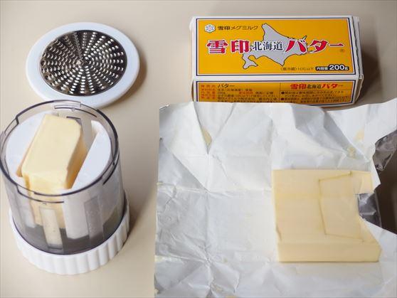 バター削り機