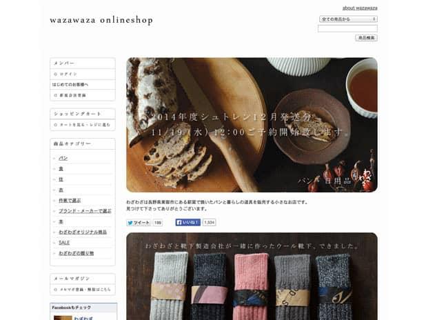 画像:リニューアル前のネットショップのデザイン