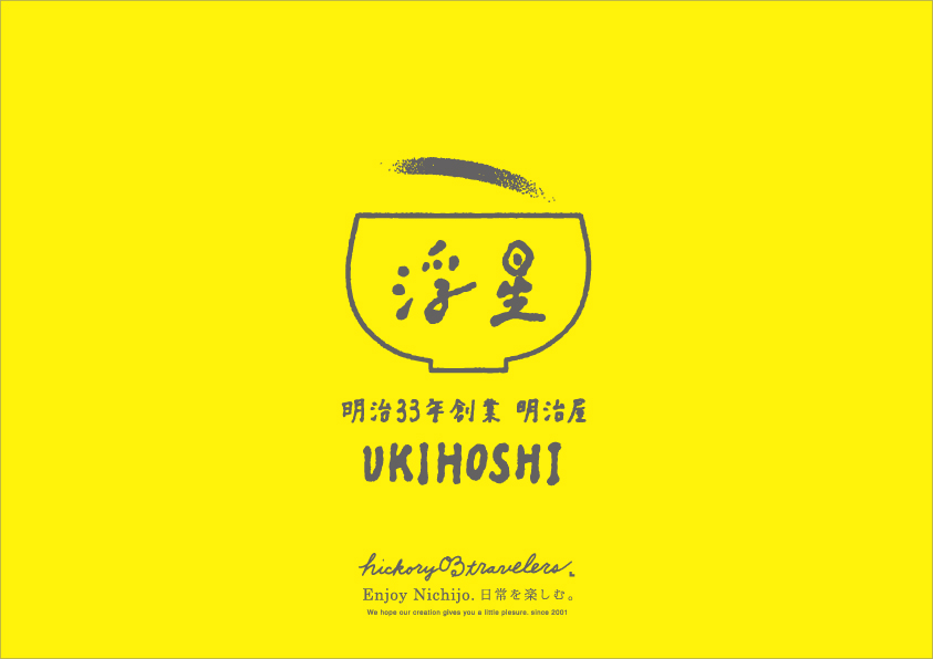 ukihoshi_04