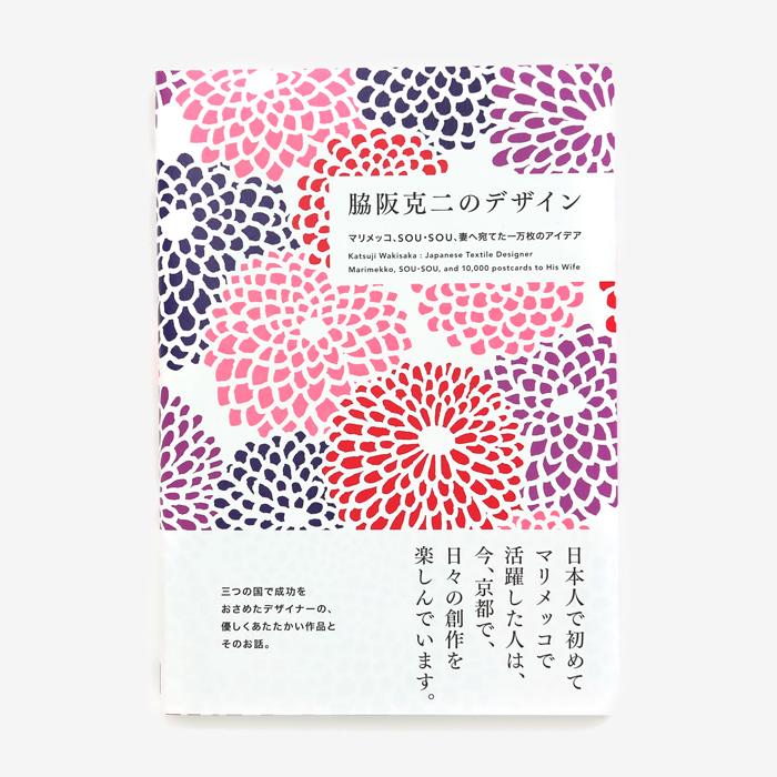 wakisakabook