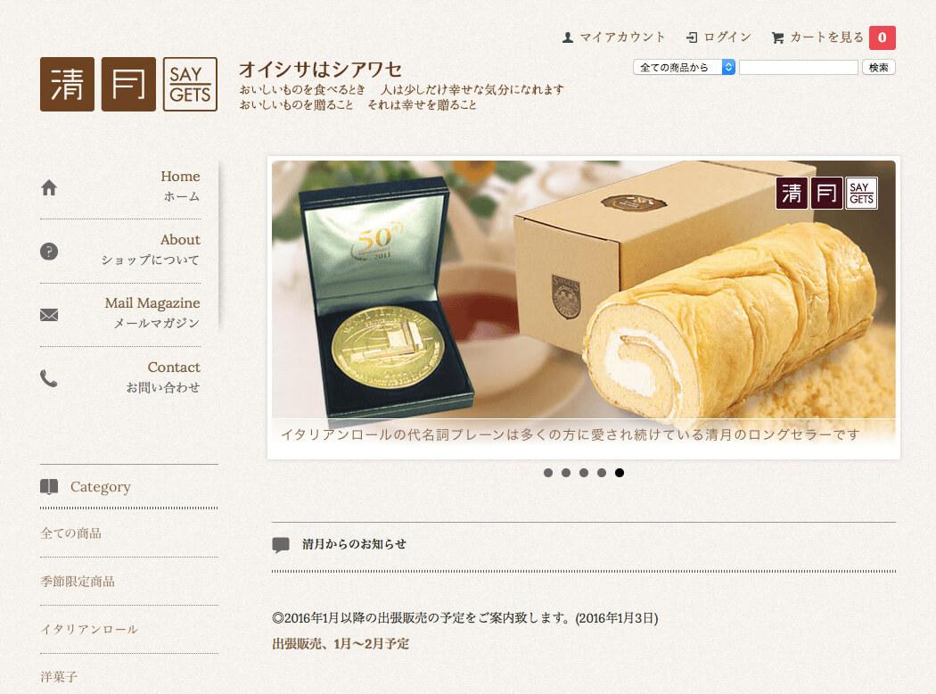 seigetsu_rollcake_4