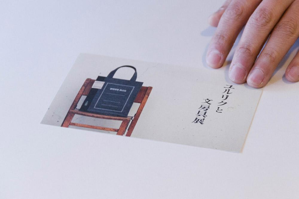 一番最初の個展「ユルリクの文房具展」のDM