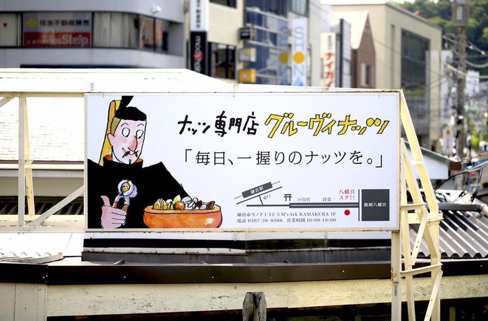 鎌倉駅にも看板が!