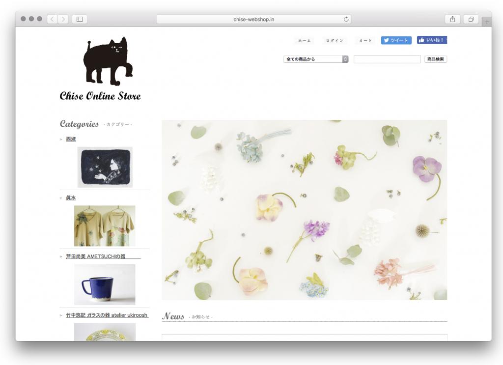 サイトのロゴにもしほさんのイラストが。