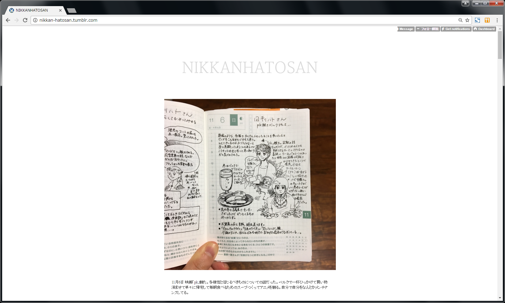 ちょれが絵日記を公開するサイト「日刊ハトさん」。
