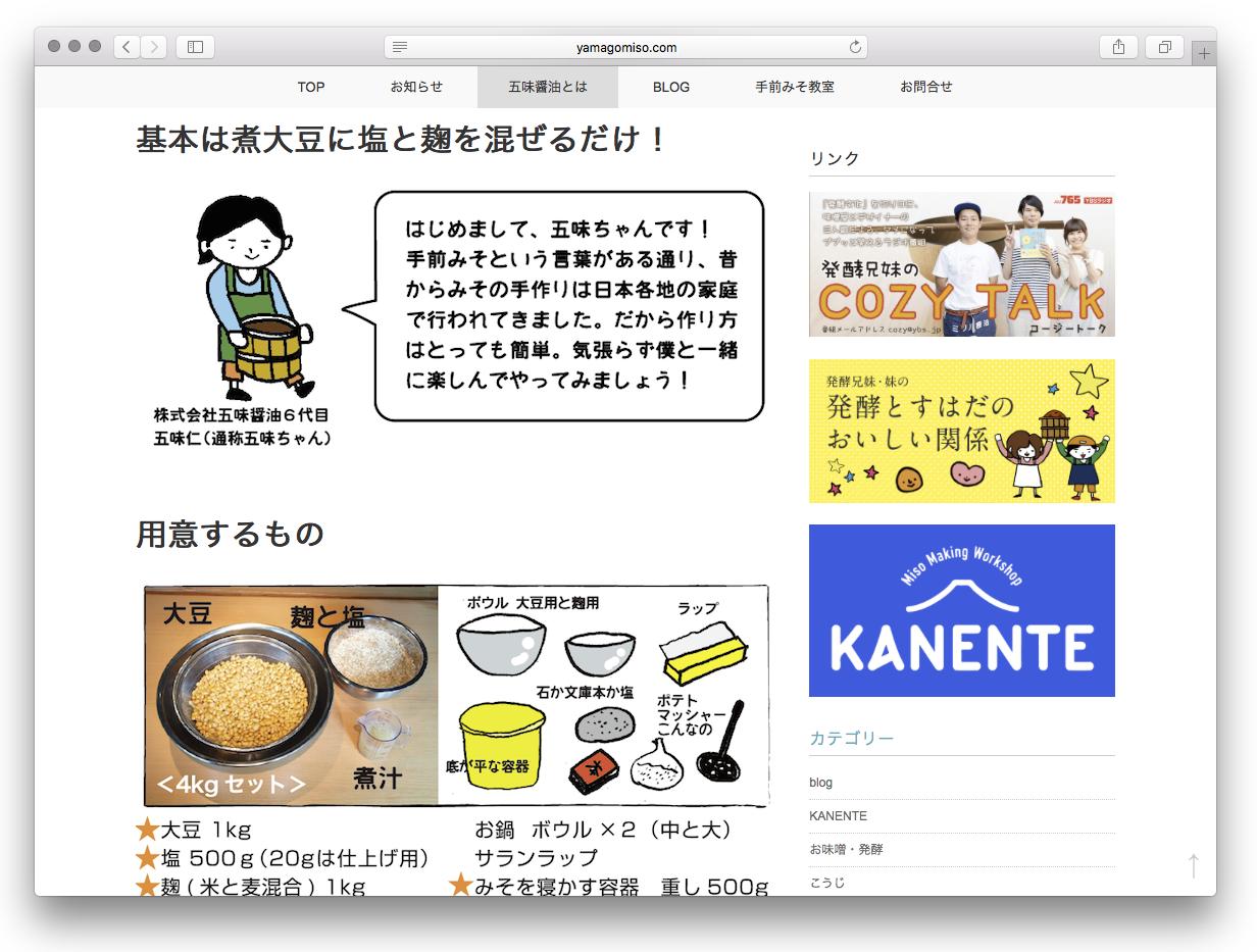 五味醤油さんのWebサイトでは家庭での作り方も詳しく解説されています。