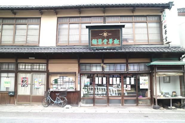 shokado01