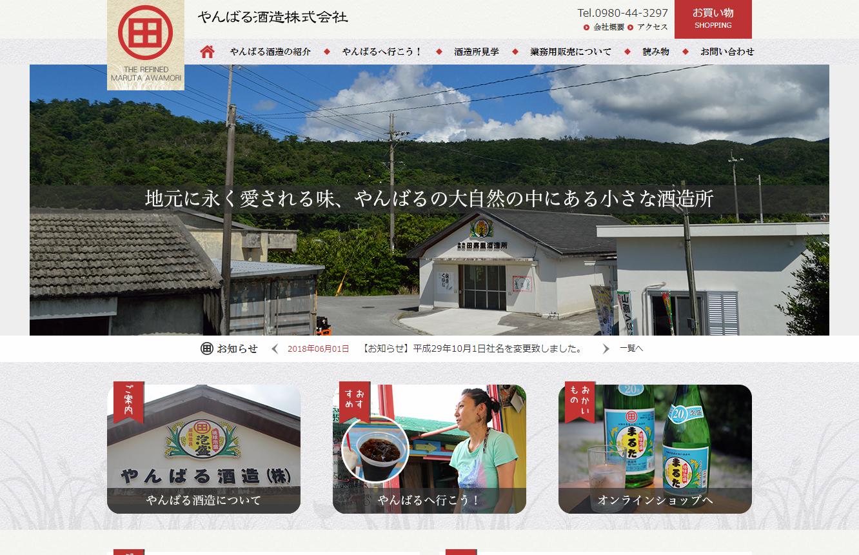 田嘉里酒造所(現・やんばる酒造株式会社)