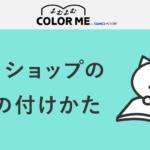 netsyop-tsukekata
