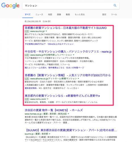 グーグルのリスティング広告の表示例
