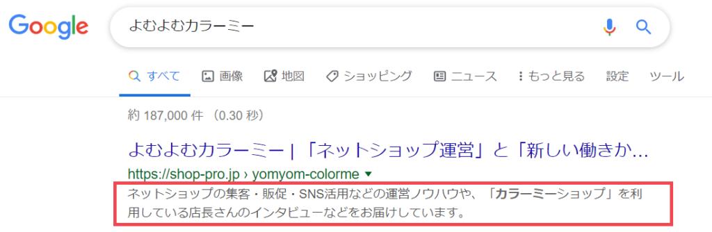 ディスクリプションの検索結果画面の説明