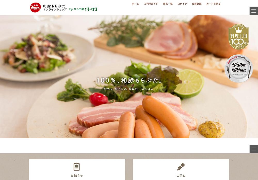 和豚もちぶたオンラインショップ