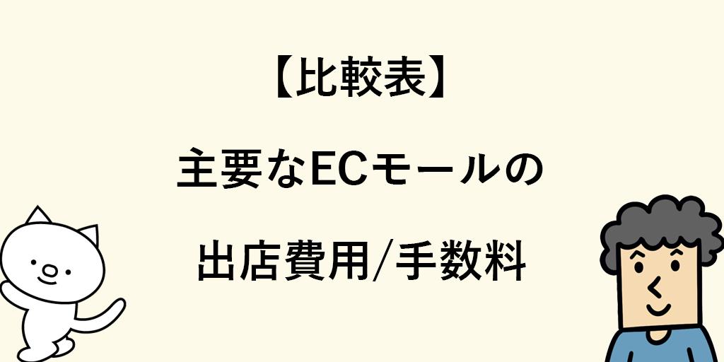【比較表】主要ECモールの出店費用・手数料まとめ