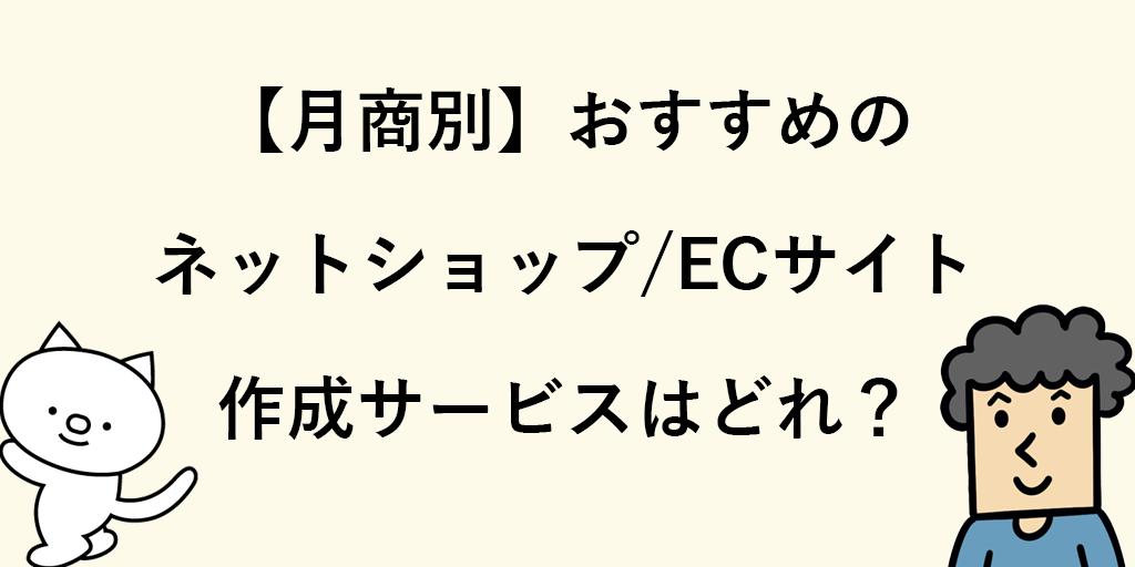 【個人・個人事業主向け】月商別でおすすめのネットショップ/ECサイト作成サービスはどれ?