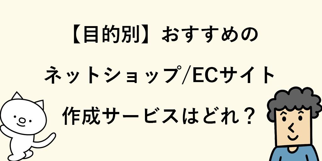 【法人・中規模以上の個人事業主向け】目的別にみたおすすめのネットショップ/ECサイト作成サービスはどれ?