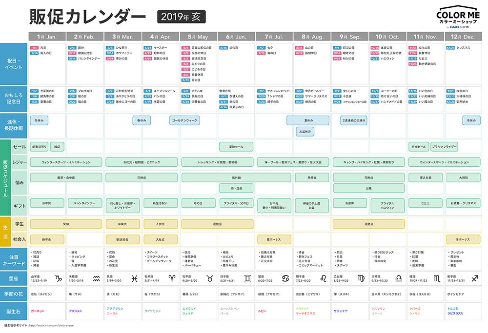 販促活動に!「2019年版 販促カレンダー」
