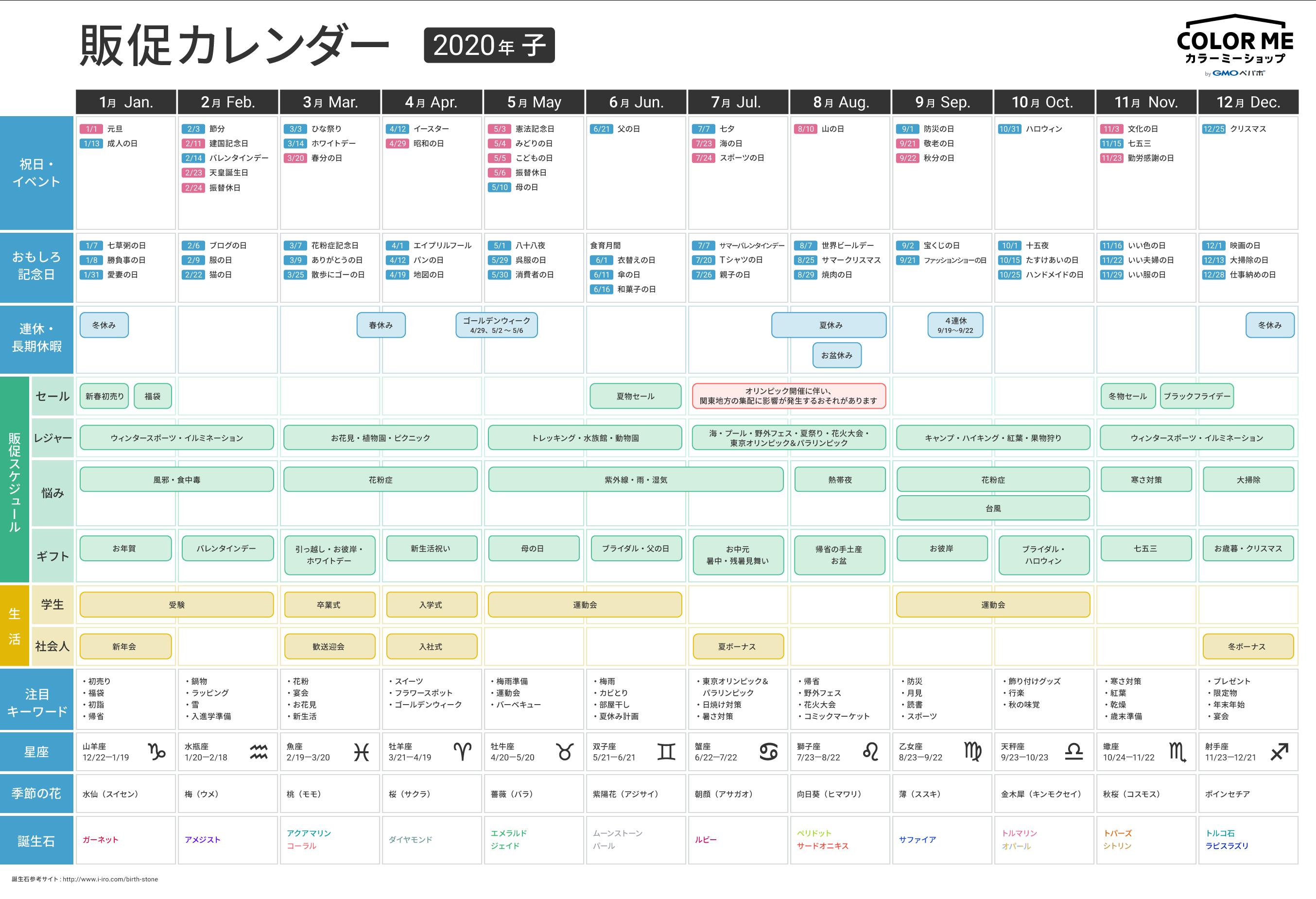 年間の販促活動に!「2021年版 販促カレンダー」【無料】