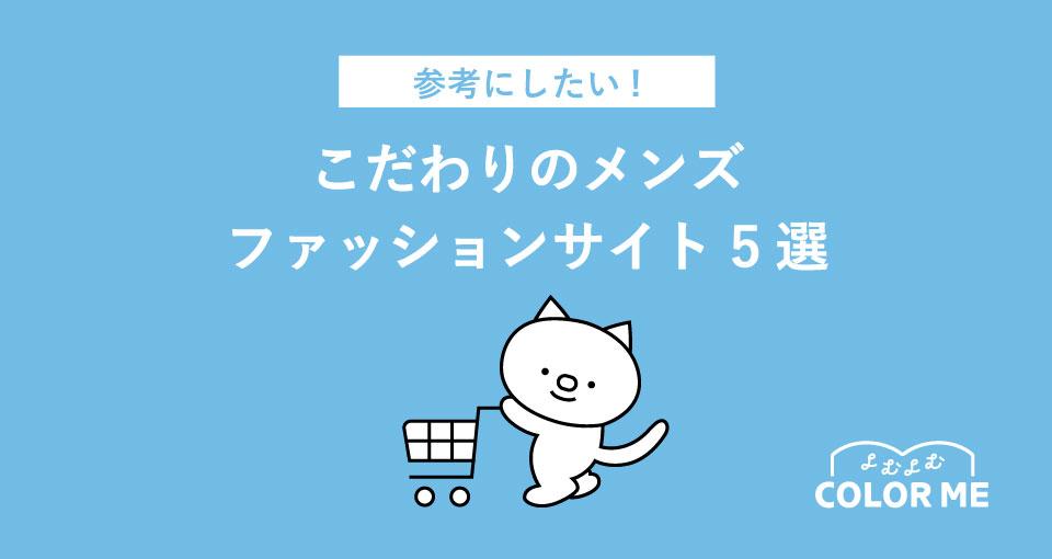 ネットショップ事例まとめメンズファッションサイト