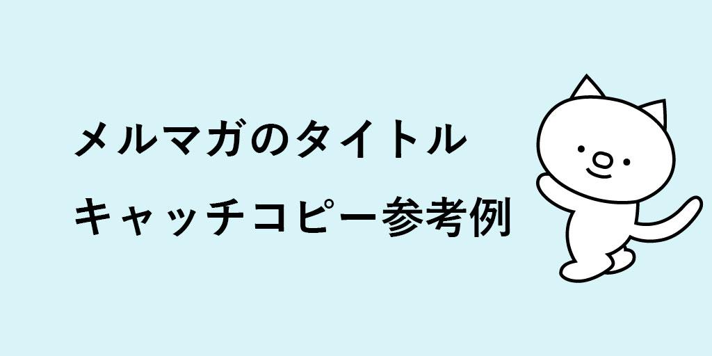 メルマガのタイトルコピー例