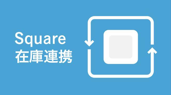 Square在庫連携
