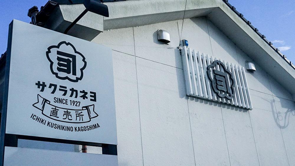 サクラカネヨ(吉村醸造株式会社)