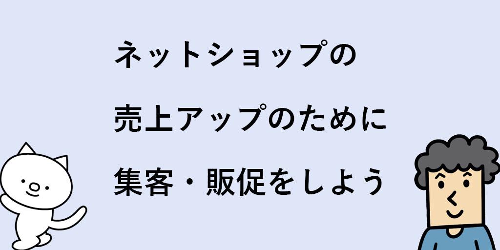ネットショップの売上を伸ばそう!~集客・販促方法~