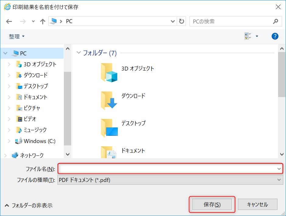 Internet ExplorerでWebページをPDF化する方法3