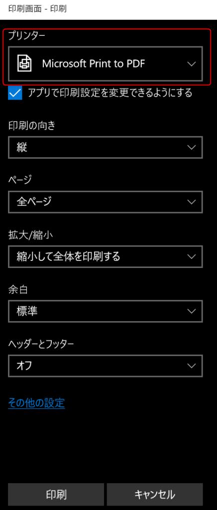 Microsoft EdgeでWebページをPDF化する方法1