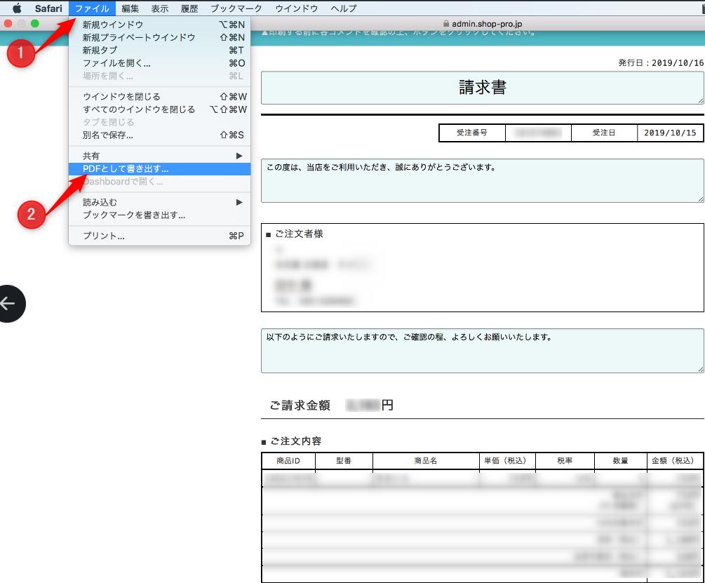 SafariでWebページをPDF化する方法1