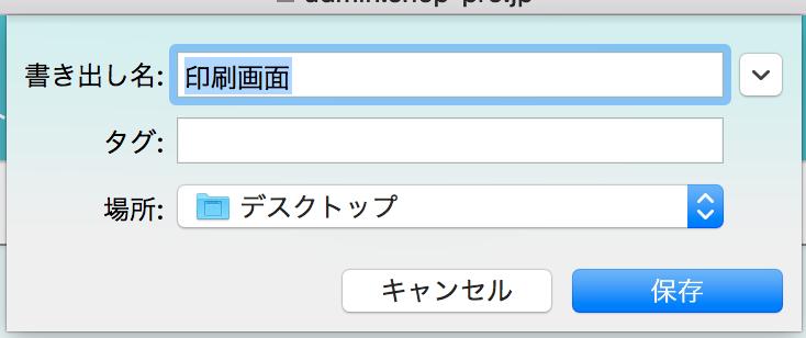 SafariでWebページをPDF化する方法2