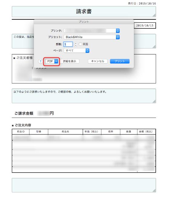FirefoxでWebページをPDF化する方法(Mac)1