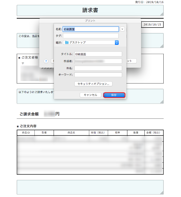 FirefoxでWebページをPDF化する方法(Mac)3