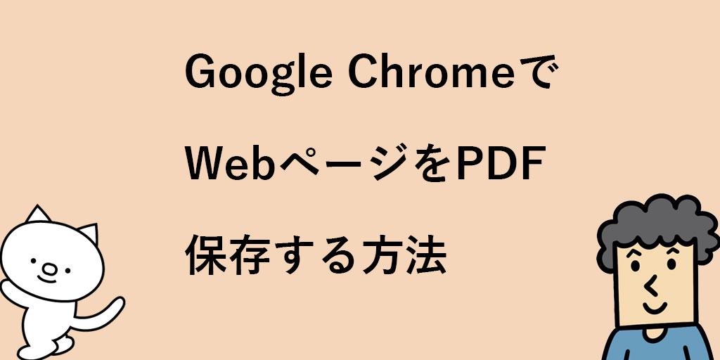 .Google ChromeでWebページをPDF化する方法