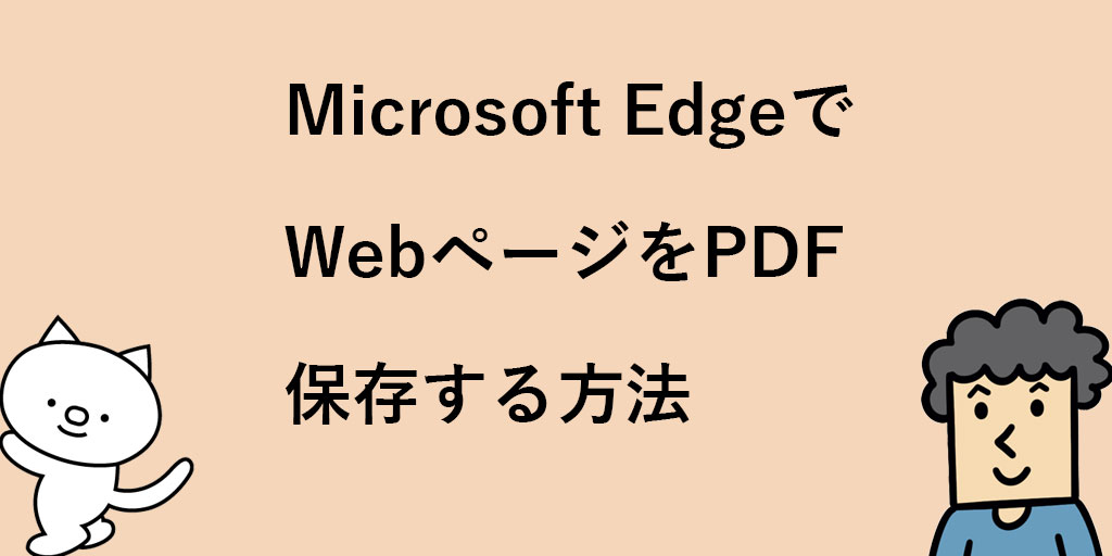 Microsoft EdgeでWebページをPDF化する方法