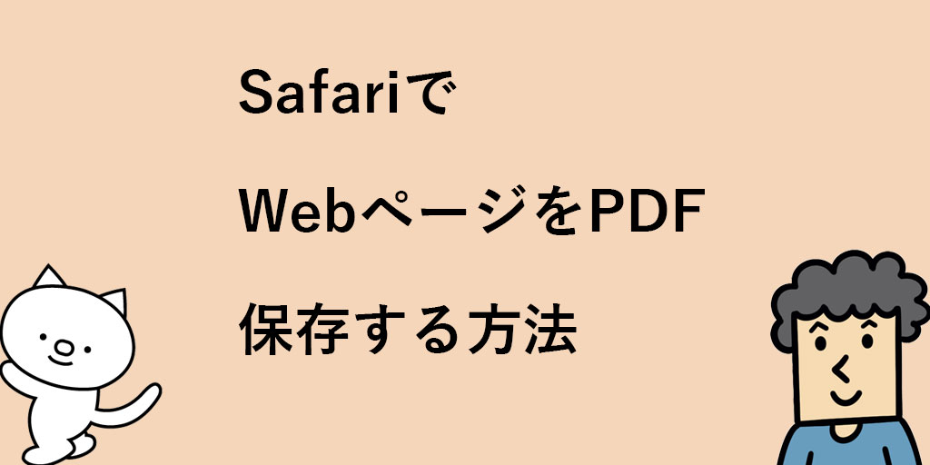 SafariでWebページをPDF化する方法
