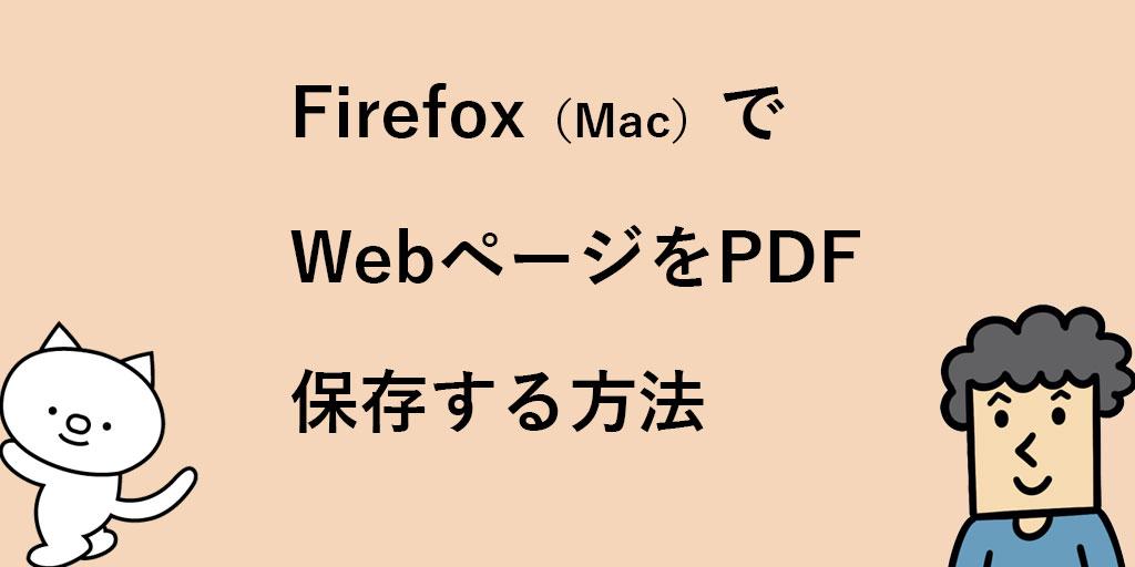 FirefoxでWebページをPDF化する方法(Mac)