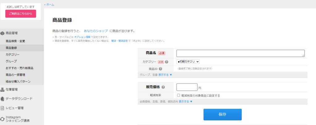 デジタルコンテンツ商品を登録するときはカラーミーショップ管理画面の「商品管理」から「商品登録」へ移ります。