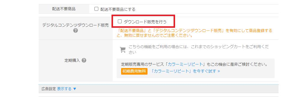 次に商品登録ページの真ん中あたりにスクロールしていただき「デジタルコンテンツダウンロード販売」の右部分にある「ダウンロード販売を行う」というところにチェックを入れます。
