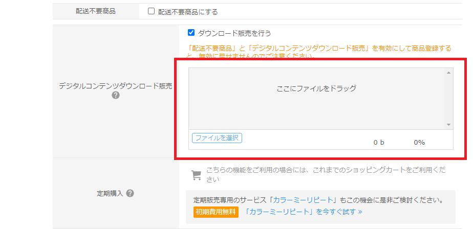 お客様にダウンロードしてもらいたいファイルのアップロードフォームが開きますのでこちらに商品をアップロードします。