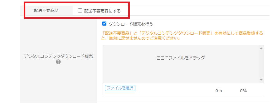 次は、上部の配送不要商品の項目にある「配送不要商品にする」というところにチェックを入れます。