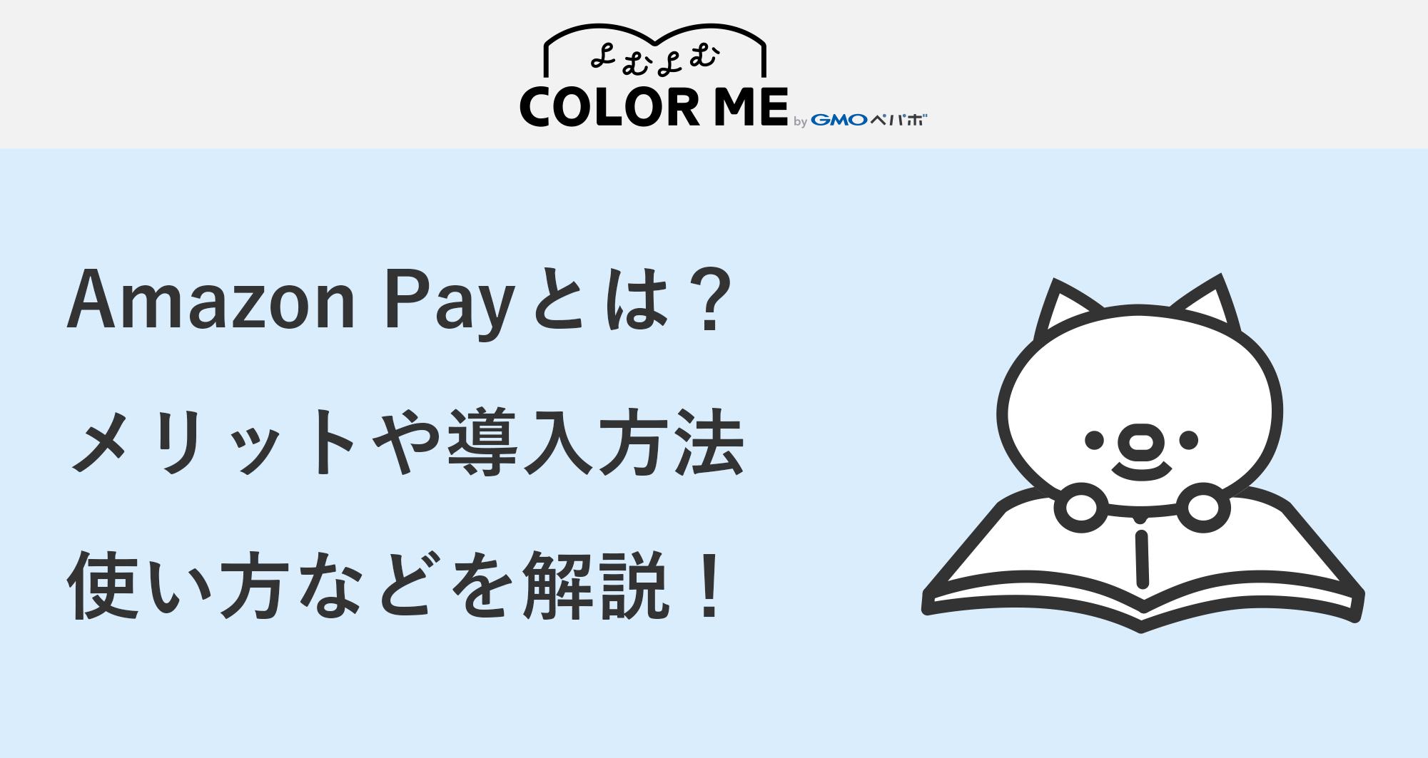 Amazon Pay(アマゾンペイ)とは?メリットや使い方・導入の流れなどを解説!