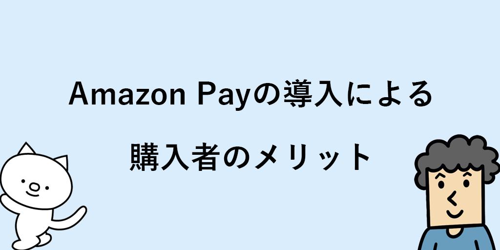 Amazon Payの導入による購入者のメリット