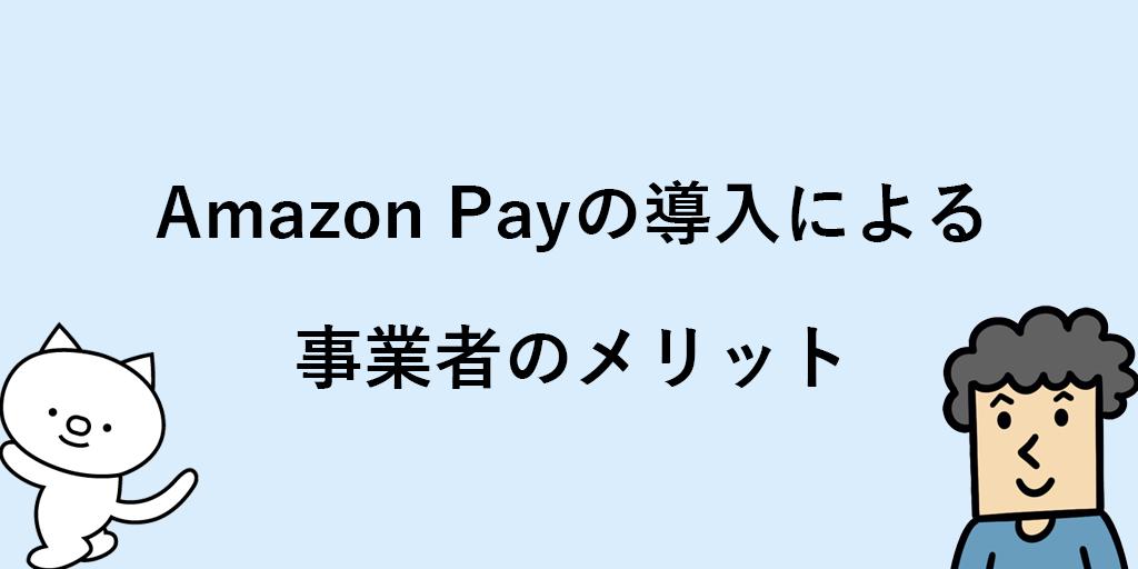 Amazon Payの導入による事業者のメリット