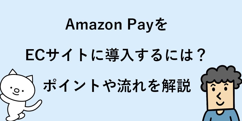 Amazon Payをネットショップ・ECサイトに導入するには? 知っておきたいポイント