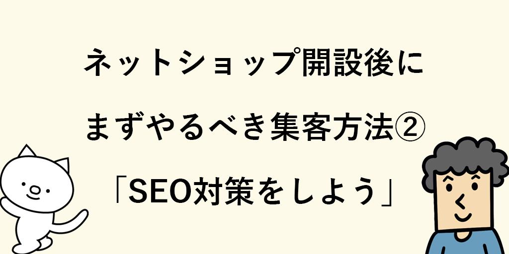 ネットショップ開設後にまずやるべき集客方法2「SEO対策をしよう」