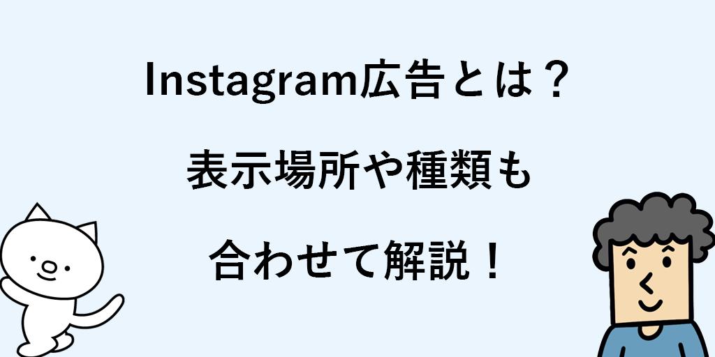 Instagram広告とは?表示個所や種類も合わせて解説!
