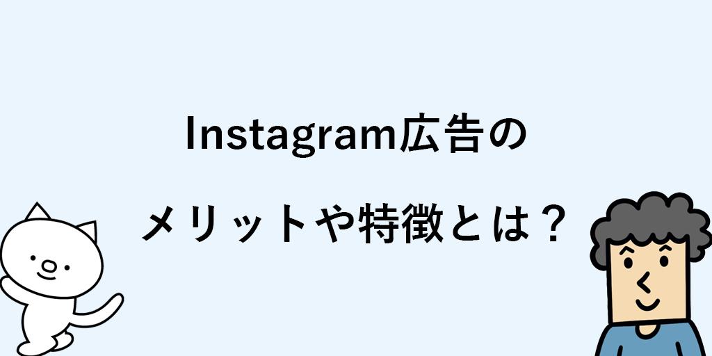 Instagram広告のメリットや特徴とは?