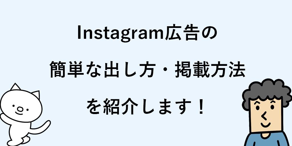 Instagram広告の出し方・掲載方法