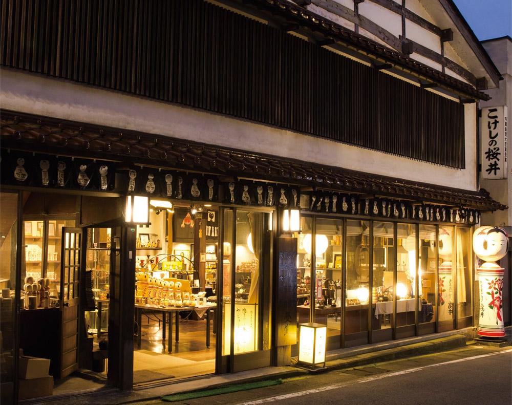 桜井こけし店