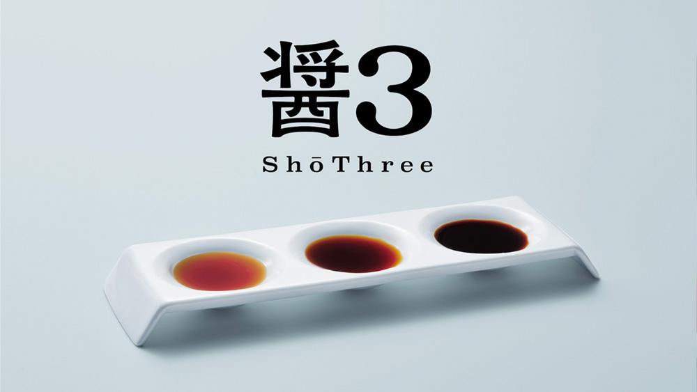 醤3(ショウスリー)